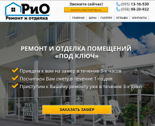 Сайт-визитка РиО. Ремонт и отделка