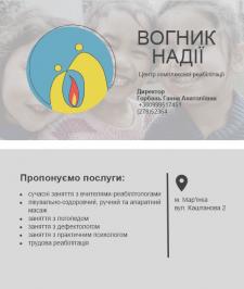 Разработка визитки для центра реабилитации