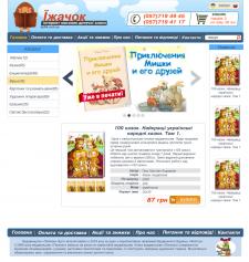 Детская книга(интернет магазин)