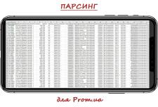 Парсинг ua.iherb.com для prom.ua