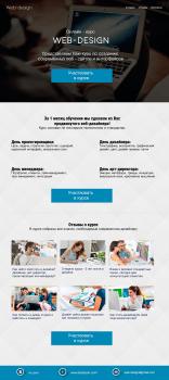 Курсы по обучению веб-дизайна