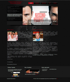 Сайт турнира братьев Кличко