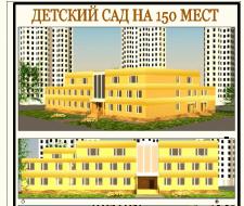 Проект детского сада на 150 мест