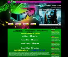 """Сайт """"3D очки"""""""