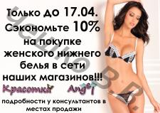 рекламный плакат,скидка