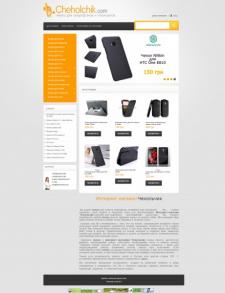 Интернет-магазин cheholchik.com