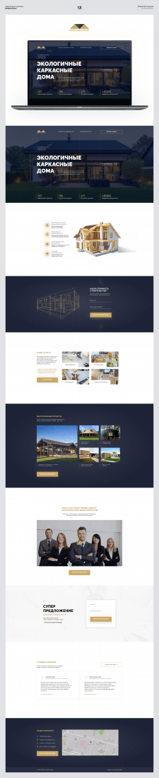 Дизайн сайта строительной компания Modular House