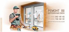 Шапка-Баннер - ремонт деревянных окон