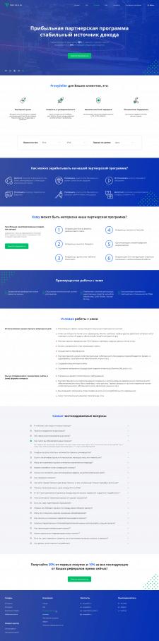 ProxySeller - партнерская программа
