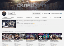 "YouTube канал ""Склад 1717"""