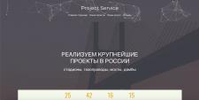 Сайт визитка для компании Project Service