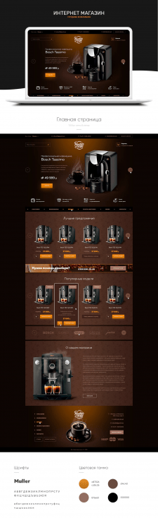 Дизайн интернет магазина Кофемашин