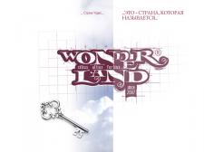 Логотип для WonderLand