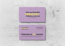 Визитка для бюро переводов