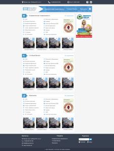 Доработать дизайн главной страницы сайта