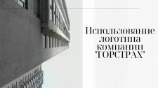Презентация логотипа( смотрите по ссылке)