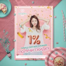 Баннер для интернет магазина корейской косметики