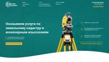 Сайт по предоставлению услуг геодезии