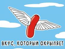 Слоган для торговой марки колбас из куриного мяса