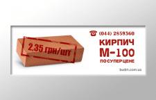 """Веб-баннер """"Кирпич"""" для сайта"""