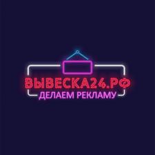 """Логотип """"Вывеска24.РФ"""""""