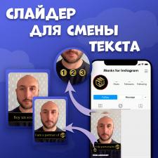 Маска Instagram - GoldenWay