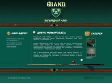 """Разработка сайта для бильярдного клуба """"Гранд"""""""