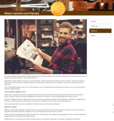 """Статьи для блога барбершопа """"Цирюльникъ"""""""