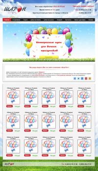 Дизайн сайта магазина воздушных шаров Шарон