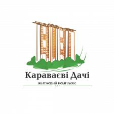 """Логотип для """"Караваєві Дачі - житловий комплекс"""""""
