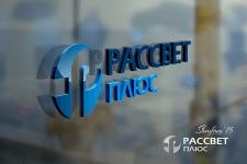 logo_Расвет-плюс