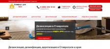 Комфорт для Вас - дезинфекция в Ставрополе