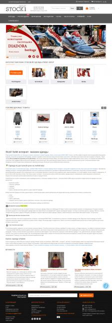 Интернет магазин Одежды по Украине