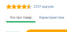 Парсинг отзывов Rozetka