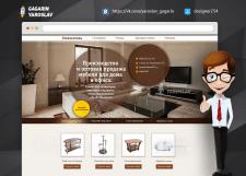 Дизайн лендинга для мебельной компании
