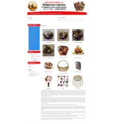 Создание сайта - Подарочные корзины
