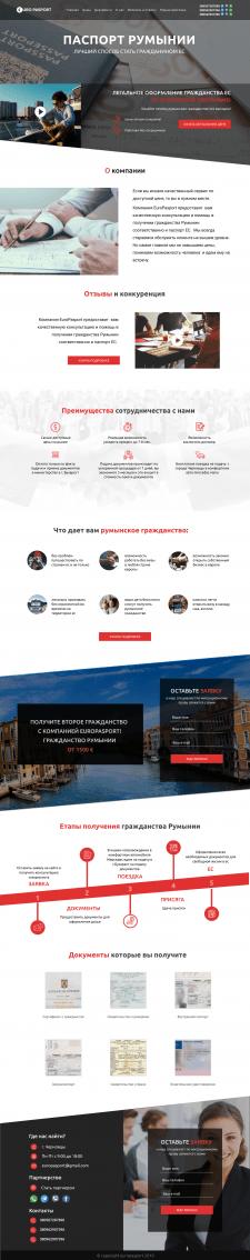 Дизайн сайта для получения паспорта Румынии