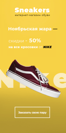 Баннер акций для интернет-магазина обуви