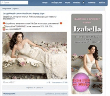 Дизайн для группы Свадебный салон Изабелла
