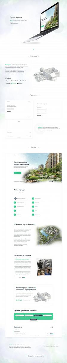 Landing Page для проекта Романь.