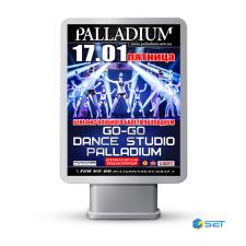 "Ситилайт  ночной клуб ""Палладиум"" №9"