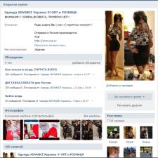 Продвижения интернет - магазина одежды в Украине