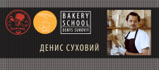 Школа пекарей Дениса Суховия баннеры