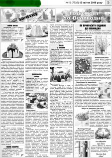 Сторінка газети