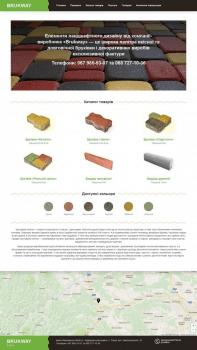 Веб сайт «Brukway»