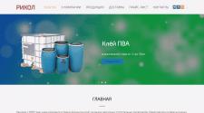 Производственный сайт