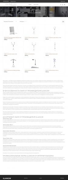 Лампы Glamcor (категория сайта)