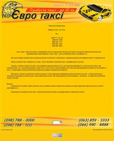 Сайт Визитка Такси