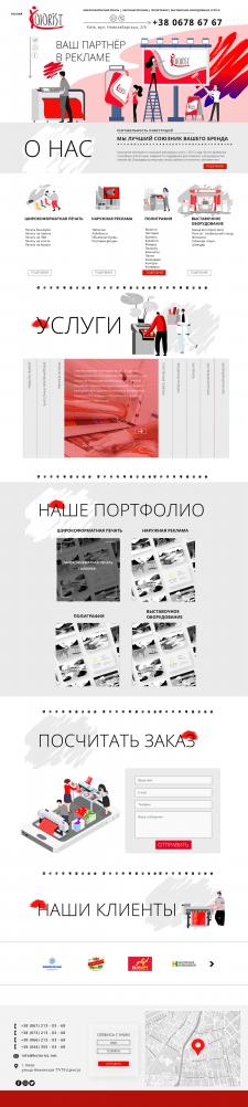 Сайт типографии Kolorist