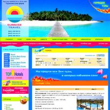 Туристическая фирма Sunrise